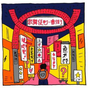 歌舞伎町のイラスト