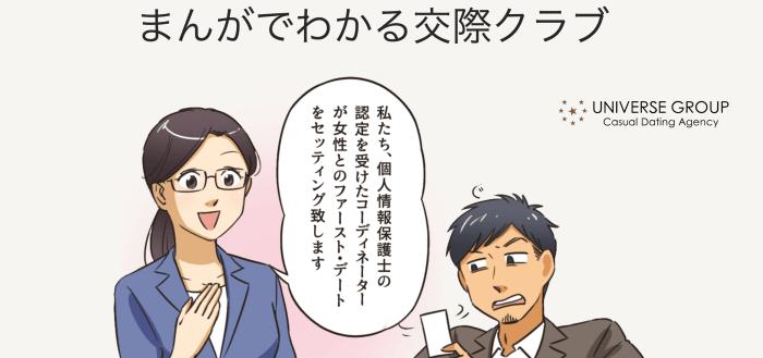 ユニバース倶楽部まんが【男性向け】