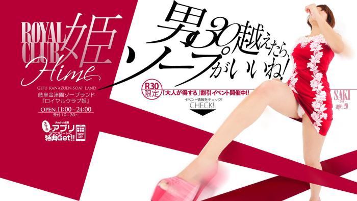 ROYALCLUB姫