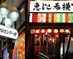 渋谷恵比寿象徴画像