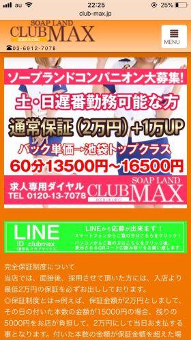 Club Max 池袋 ホームページ