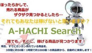 a-hachi