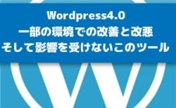 WordPress4.0リリース!だけどこのツールにはまだ追いつかない