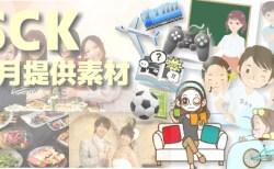 SCK提供2月オリジナル画像素材