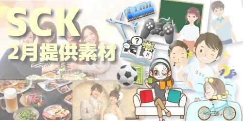 SCK2月提供素材