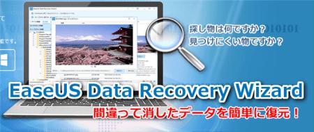消えたデータをサルベージ!EaseUS Data Recovery Wizard レビュー
