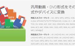 WonderFox DVD Video Converterの活用レビュー 動画変換から結合までこれ一本!