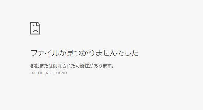 ファイルが見つかりませんでした。移動または削除された可能性があります。ERR_FILE_NOT_FOUND