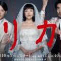 ドラマ『リカ』痣(あざ)の秘密!小説リバースから考察(あらすじネタバレあり)