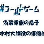 "<span class=""title"">【#コールドゲーム】偽装家族の息子 木村大輝役の俳優は誰?結木滉星(ゆうきこうせい)の出演作や経歴に注目!</span>"