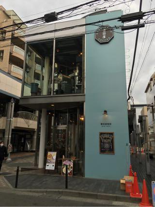 【朝カフェ】猿田彦珈琲 アトリエ仙川店