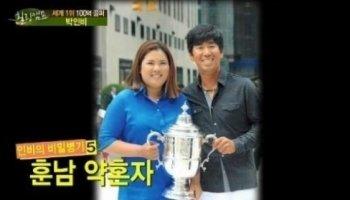 박인비 남기협.jpg