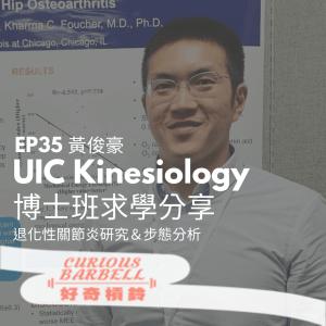 UIC Kinesiology PhD