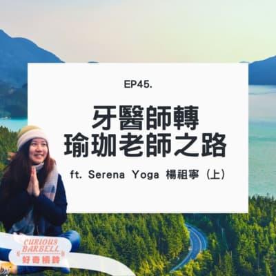 serena yoga