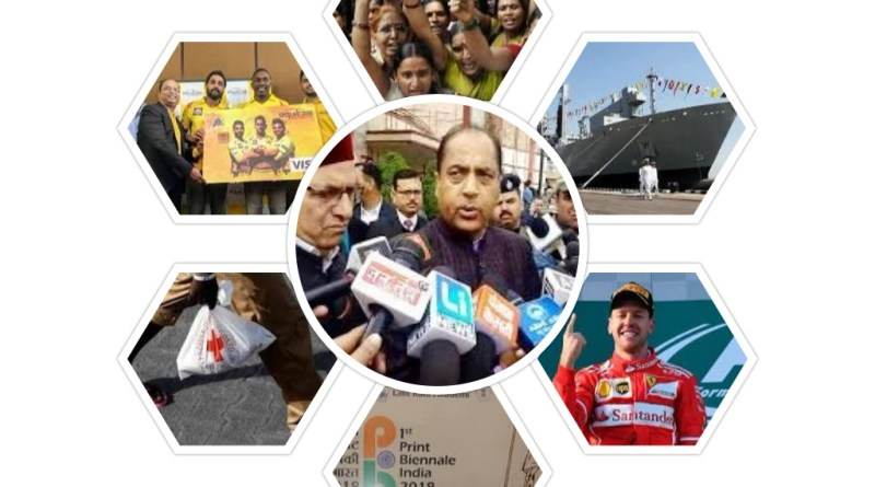 Current Affairs Today – April, 11th, 2018 | Latest News and Updates