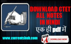 CTET ALL NOTES IN HINDI(UPTET के लिये भी ) pdf DOWNLOAD
