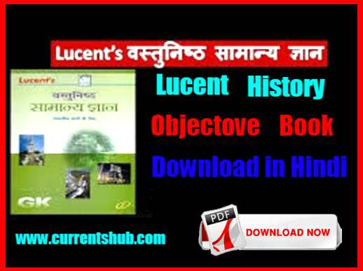Lucent History Objectove Book Download in Hindi