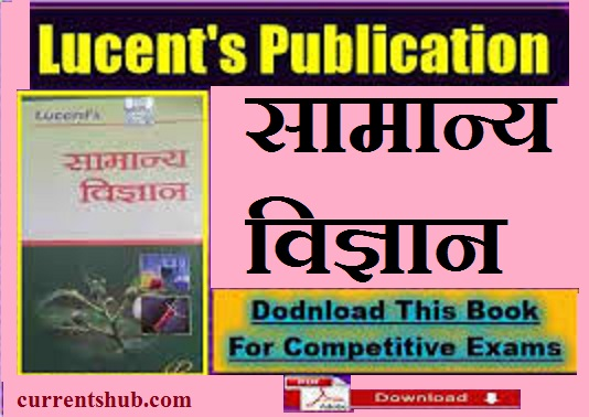 Lucent's General Science Book in Hindi pdf free Download