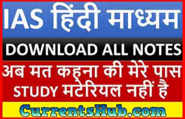 Hindi Medium UPSC Material Notes एक ही pdf में