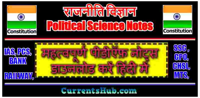 POLITICAL SCIENCE PDF Download eBook In Hindi