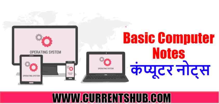 Basic Computer Notes in Hindi pdf Download 2019