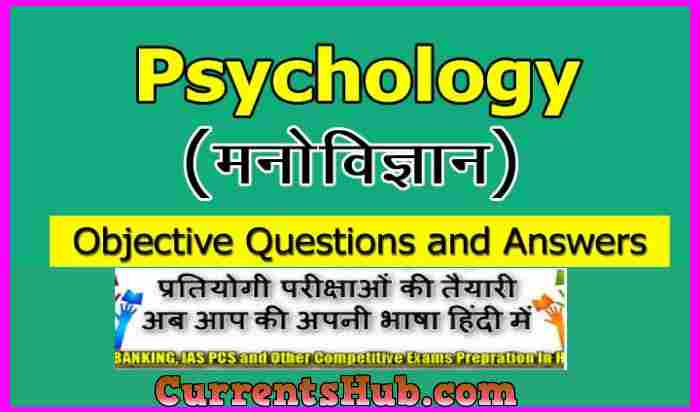 Psychology Objective Questions and Answers in Hindi | PDF Download