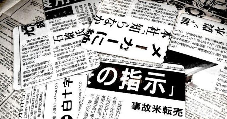 como aprender japones