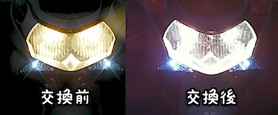 pcxheadlight_hikaku.jpg