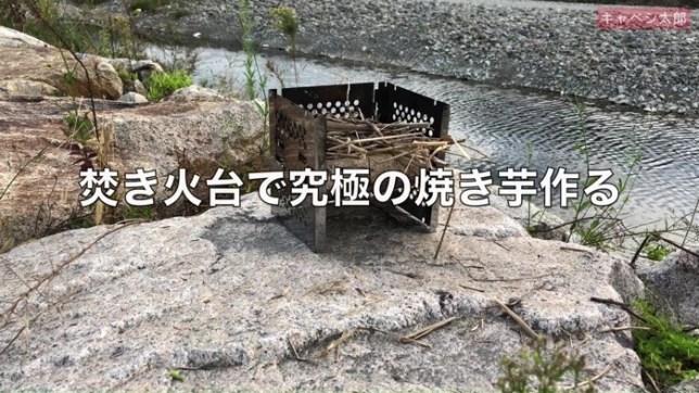 Yakiimo 02