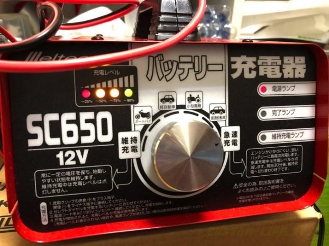 Battery ijijyuuden 02