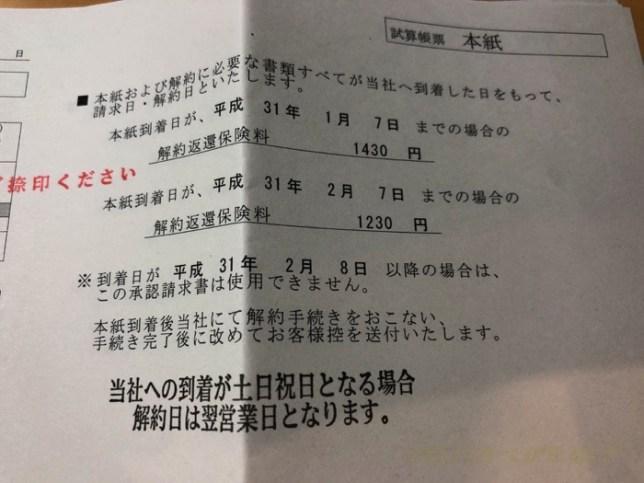 Jibaiseki kaiyakuhenkin 02