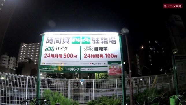 OsakaNanbaPonbashi Biketomerubasyo 02