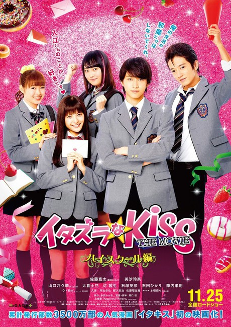 Download Itazura Na Kiss : download, itazura, Download, Drama, Itazura, Season, Customfasr