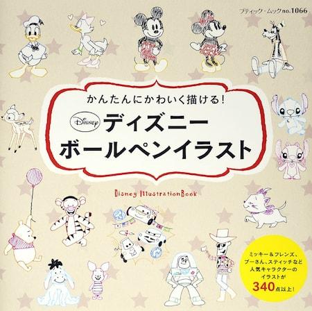 illa01 min - 「まる」が成功の秘訣!!ミッキーマウスのイラストが簡単に描ける?!