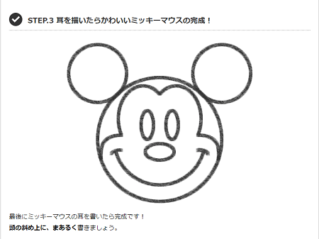 mickey03 min - 「まる」が成功の秘訣!!ミッキーマウスのイラストが簡単に描ける?!