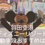 acc01 min - 羽田空港〜ディズニーリゾート【バス、電車、タクシー】移動手段おすすめは?