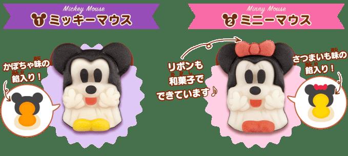 tabehal04 min - 食べマス Disney|ディズニーキャラクーがかわいい和菓子になりました