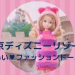 fa min - 東京ディズニーリゾートのかわいい♥ファッションドール!!