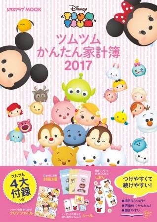 kakeibo01 min - ディズニー・ツムツムかんたん家計簿で、来年こそは賢くお金を貯めよう!!