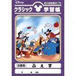 note01 min 1 - ヴィレッジヴァンガードからディズニー名場面・学習帳が  発売になりました!!