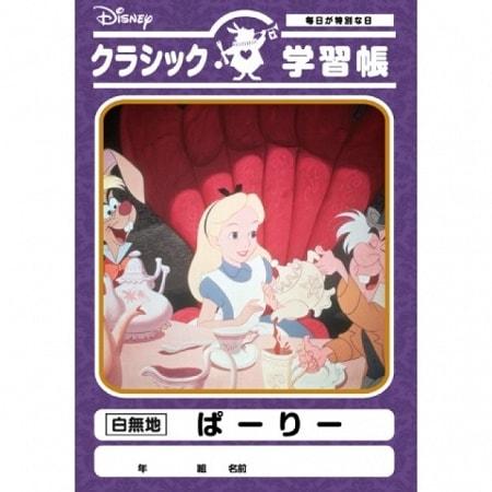 note02 min - ヴィレッジヴァンガードからディズニー名場面・学習帳が  発売になりました!!