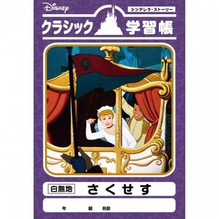 note05 min - ヴィレッジヴァンガードからディズニー名場面・学習帳が  発売になりました!!