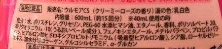 "u07 min - ディズニープリンセスデザイン""ウルモア""!!これで冬の乾燥肌を守ります!"