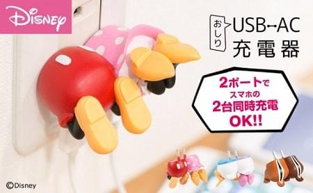 usb01 min - ディズニーキャラクター・USBケーブル対応充電器!!「おしりシリーズ」に新デザイン!