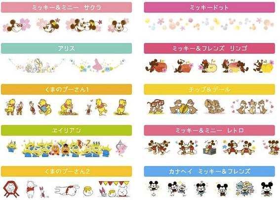 deco02 min - ワイドデコラッシュ・ディズニーコレクションでメッセージをかわいく仕上げよう!!