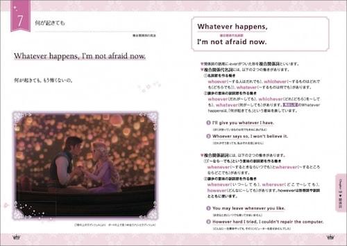 e 03 min - ディズニープリンセスと一緒に英語が学べるってほんと?!