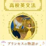 e002jpg min 1 - ディズニープリンセスと一緒に英語が学べるってほんと?!