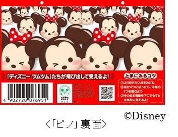 pino201706 min - pino(ピノ)ディズニーツムツムパッケージ 〜 ピノ ストロベリーが登場!!