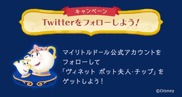 ri06 min - ディズニー マイリトルドール|オーロラ姫リトルドール 新登場!!