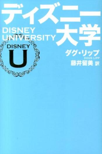 ディズニー本.大学